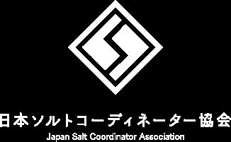 日本ソルトコーディネーター協会フッター