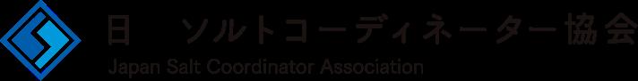 日本ソルトコーディネーター協会